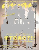 anan(アンアン)2015年7月8日号No.1961