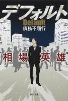 デフォルト債務不履行