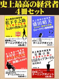 【5位】史上最高の経営者4冊セット
