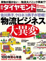 週刊ダイヤモンド14年7月5日号