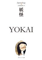 妖怪YOKAIジャパノロジー・コレクション