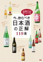 今、飲むべき日本酒の正解119本