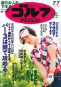 週刊ゴルフダイジェスト 2015年7月7日号2015年7月7日号【電子書籍】