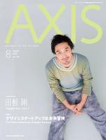 AXIS2015年8月号2015年8月号
