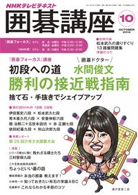 NHK囲碁講座2014年10月号
