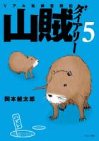 山賊ダイアリーリアル猟師奮闘記5巻