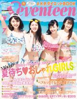 Seventeen2015年7月号