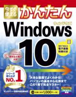 今すぐ使えるかんたんWindows10