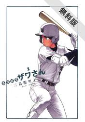 【期間限定無料お試し版】高校球児ザワさん(1)