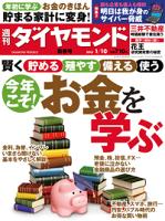 週刊ダイヤモンド15年1月10日号