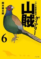 山賊ダイアリーリアル猟師奮闘記6巻