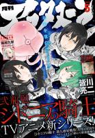 アフタヌーン2015年5月号[2015年3月25日発売]1巻