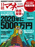 日経マネー2014年06月号[雑誌]