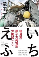 いちえふ福島第一原子力発電所労働記1巻