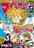マガジンSPECIAL2015年No.11[2015年10月20日発売]