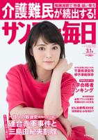 サンデー毎日2015年3/1号[雑誌]