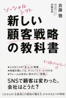 ソーシャルシフト新しい顧客戦略の教科書