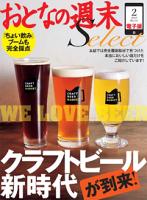 おとなの週末セレクト「クラフトビール新時代が到来!」〈2015年2月号〉