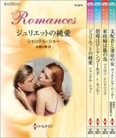 ハーレクイン・ロマンスセット24