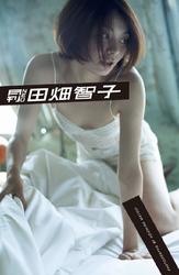 月刊NEO田畑智子月刊モバイルアクトレス版