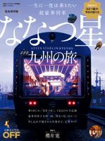 一生に一度は乗りたい超豪華列車ななつ星in九州の旅