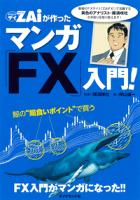 FX投資のすべてがマンガでわかる!ザイが作ったマンガ「FX」入門
