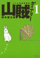 山賊ダイアリーリアル猟師奮闘記1巻