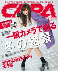 CAPA2015年1月号