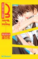 コスプレ☆アニマル3巻
