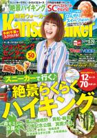 KansaiWalker関西ウォーカー2015No.9