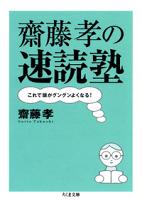 齋藤孝の速読塾ーーこれで頭がグングンよくなる!