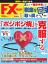 FX攻略.com 2014年3月号2014年3月号-【電子書籍】