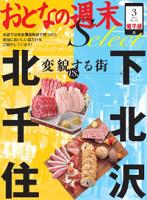 おとなの週末セレクト「変貌する街「下北沢vs.北千住」」〈2015年3月号〉