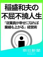 稲盛和夫の不屈不撓人生「従業員が幸せになれば業績も上がる」経営術