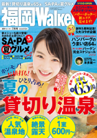 FukuokaWalker福岡ウォーカー20147月号