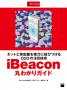 ネットと実店舗を強力に結びつけるO2Oの注目技術iBeacon丸わかりガイド週刊アスキー・ワンテーマ