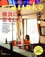 Hanako2014年8月14日号No.1069