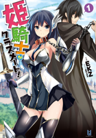 姫騎士がクラスメート!1
