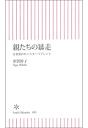 親たちの暴走日米英のモンスターペアレント-【電子書籍】