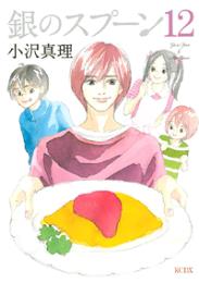 <p class=book_title>銀のスプーン 12巻</p>