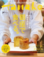 Hanako2014年10月9日号No.1073