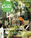 Casa BRUTUS特別編集 植物と暮らすスタイルブック【電子書籍】[ マガジンハウス ]