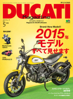 DUCATIMagazineVol.752015年5月号