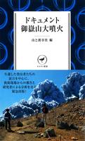 ヤマケイ新書ドキュメント御嶽山大噴火