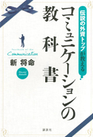 伝説の外資トップが教えるコミュニケーションの教科書