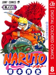 NARUTOーナルトー カラー版 8