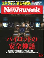 ニューズウィーク日本版2015年4月7日2015年4月7日