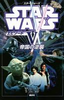 スター・ウォーズエピソード5帝国の逆襲