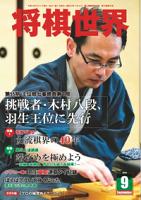 将棋世界(日本将棋連盟発行)2014年9月号2014年9月号