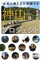 神山プロジェクト未来の働き方を実験する
